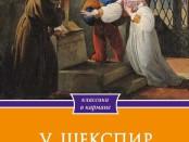 Шекспир_Ромео и Джульетта_КВК_обл