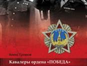военачальники коалиции (3)