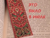 ИЮЛЬ миниатюра для зафиксировано (2)