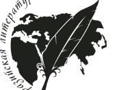 Логотип Евразийской лит премии (2)