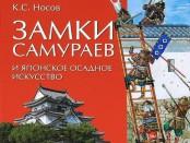samuraev_i_osad_iskuustvo_nosov_8603