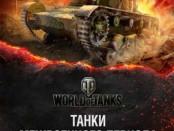 танки межвоенного периода