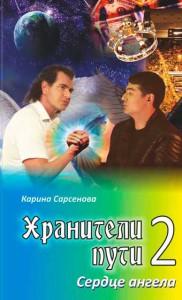 хранители2 (4)