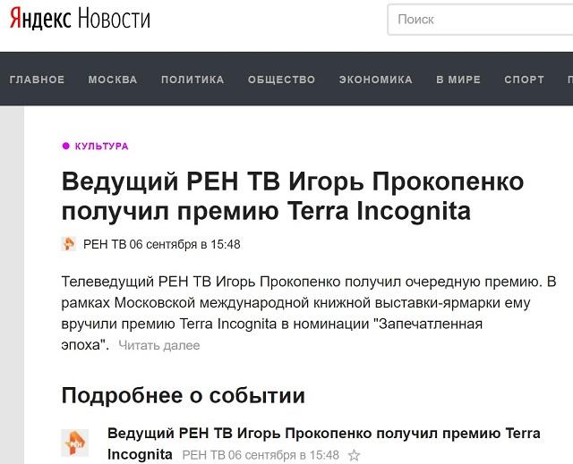 ТИ_скрин яндекс