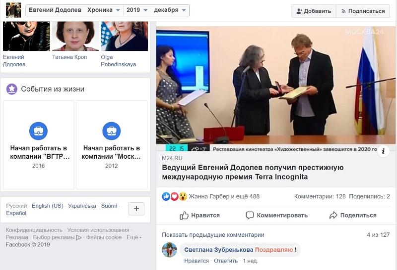 ФБ Евгений Додолев