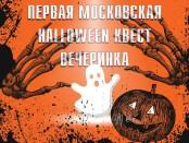 вечеринка хэллоуин квест