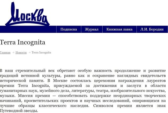 журнал москва