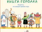 кулинарная книга городка