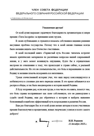 письмо_Н_Рыжкова