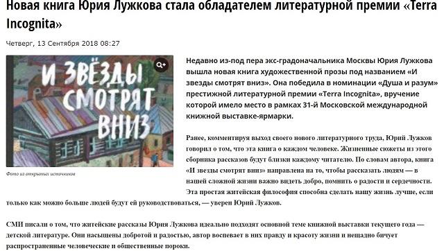 планетасегодня_лужков_ТИ