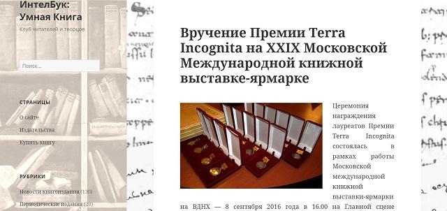 скрин умная книга о ТИ_16