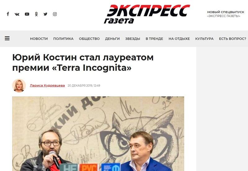 скрин экспресс_газета