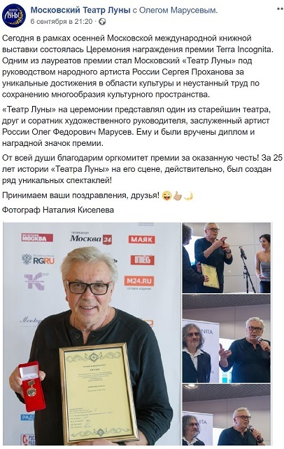 театр луны ФБ_ТИ