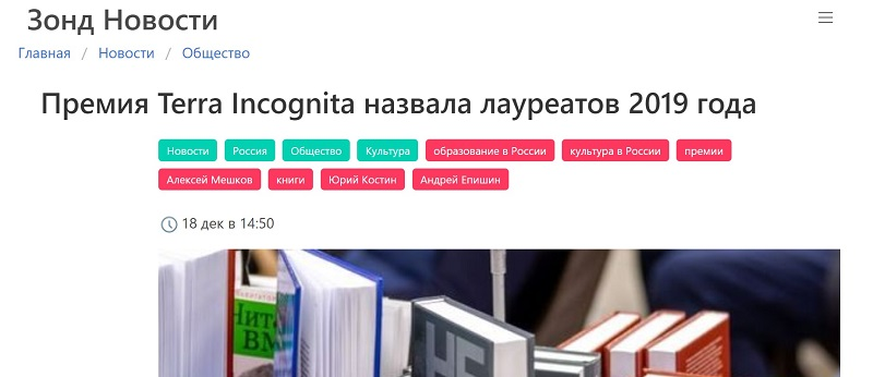 4 скрин зонд новости
