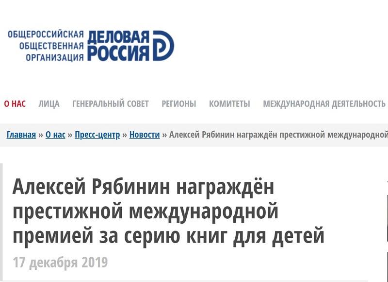6 скрин деловая россия