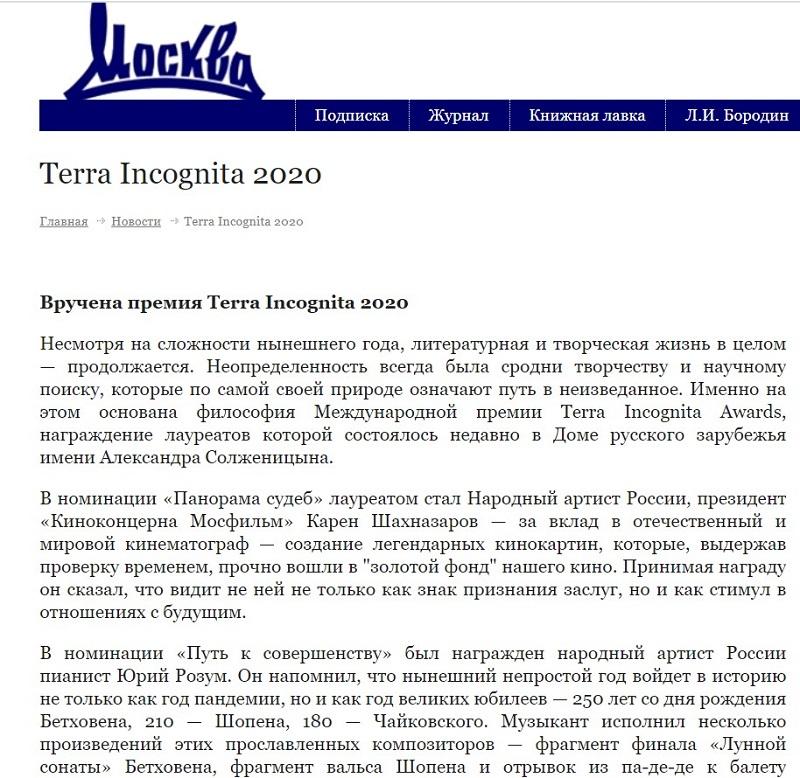Screenshot_журнал москва