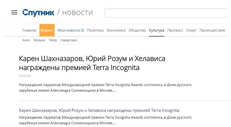 Screenshot_спутник ньюс
