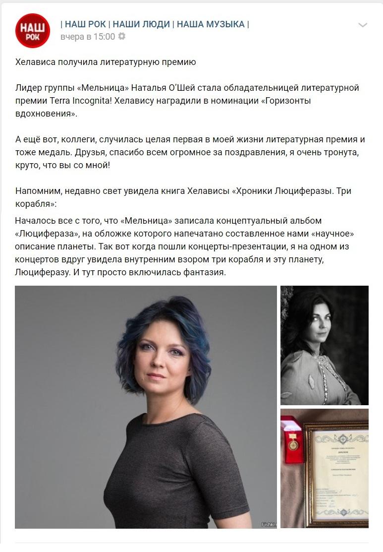 Screenshot_2 ВК нАШ РОК
