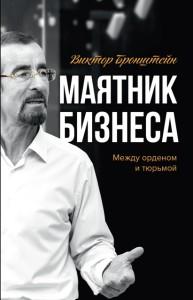 Маятник_бизнеса