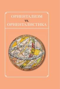 ориентализм (2)