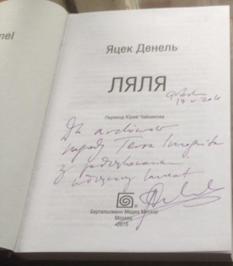 денель подпись премии