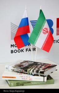 тегеран ярмарка
