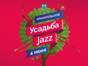 усадьба джаз