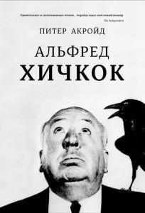 Хичкок_обложка