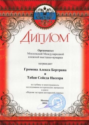диплом персия