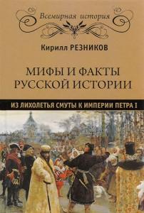 мифы и факты истории (2)