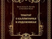 трактат о каллиграфах