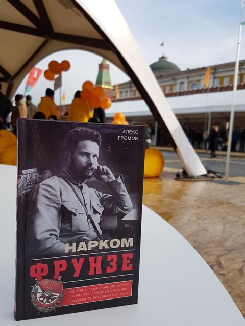 книга фрунзе книгофестКрПло