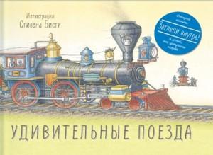 поезда_