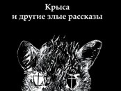 Обложка Мелкер Крыса (2)