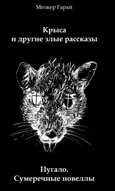 Обложка Мелкер Крыса