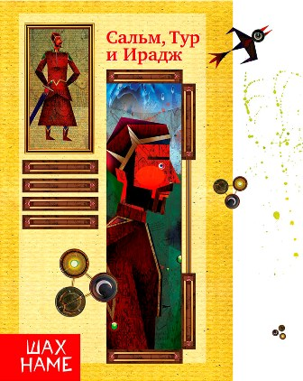 Сальм-Тур-и-Ирадж (2)