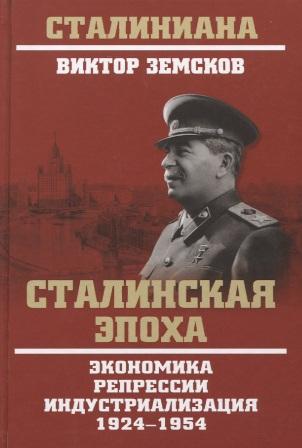 земсков сталинская эпоха