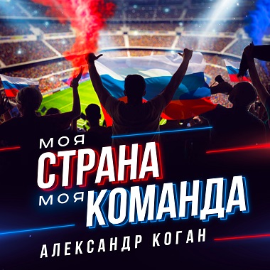 Александр+Коган+-+Моя+страна,+моя+команда