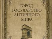 город_гос_антич