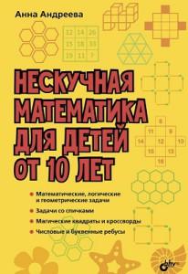 нескучная математика