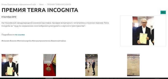 блог прокопенко терра инкогнита