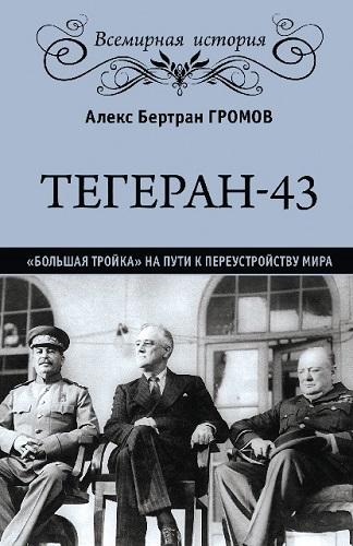 тегеран 43 (2)