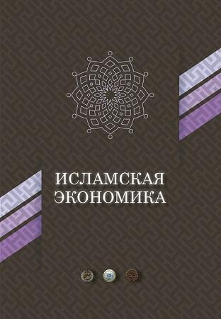 cover_islam_economic.indd