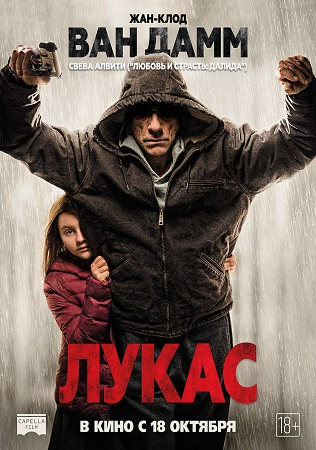 Lucas_Poster.RUS++NO+LOGO
