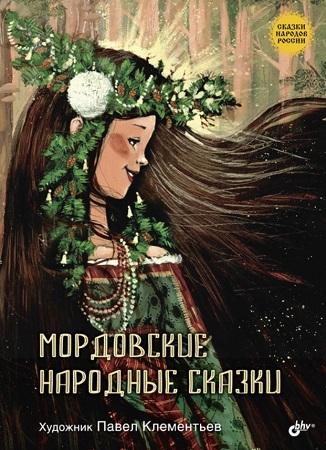 мордовские сказки
