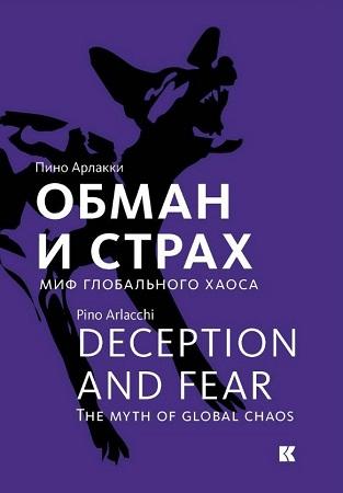 обман и страх