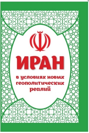 иран в новых условиях