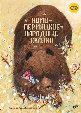 коми_пермяцкие сказки