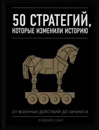 50 стратегий