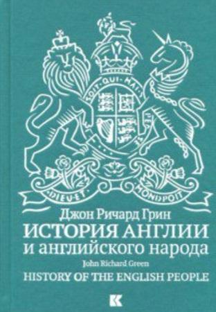 история англии — копия
